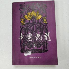 中国民歌(第三卷)