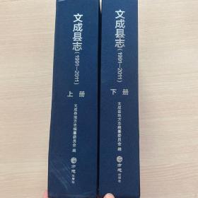 文成县志  (1991-2011)(上下全二册)