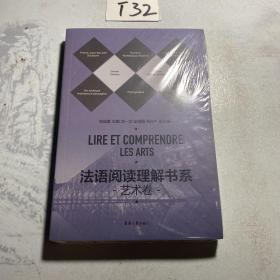 法语阅读理解书系 艺术卷