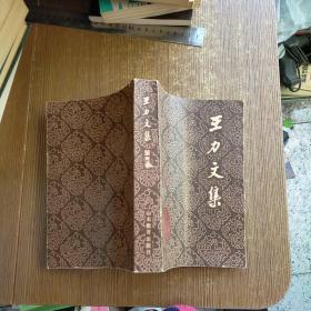 王力文集(第三卷) 一版一印   实物拍图 现货 馆藏 盖章 无勾画