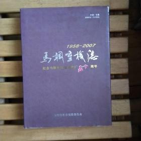 马钢重机志 1958—2007(马钢志丛书) 16开精装+护封
