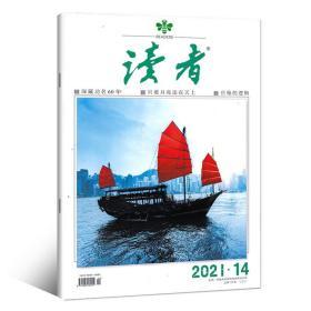 读者杂志 2021年7月下第14期 读者杂志2021年其他期可联系客服备注