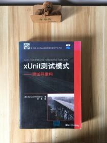 xUnit测试模式:测试码重构