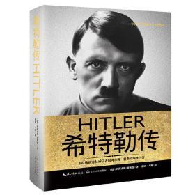 希特勒传❤ 约阿希姆·费斯特 长江文艺出版社9787535493613✔正版全新图书籍Book❤