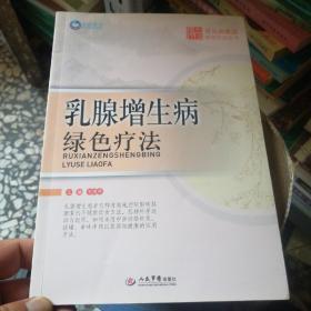 乳腺增生病绿色疗法/常见病家庭绿色疗法丛书