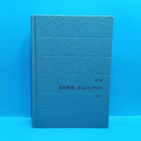 反抗绝望:鲁迅及其文学世界(增订版)