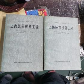 上海民族機器工業  上下冊全二冊(中國資本主義工商業史料叢刊)