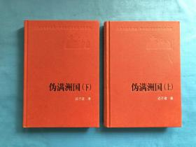 新中国60年长篇小说典藏 伪满洲国(上下)一版一印4千册