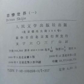 悲惨世界1-5卷全