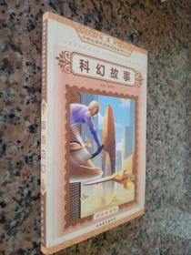 科幻故事——新课标小学生课外阅读必读丛书(八)