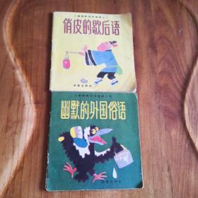 连环画 - 儿童趣味语言画库  俏皮的歇后语、幽默的外国俗语  合售
