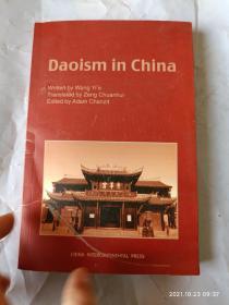 中国道教 Daoism in China