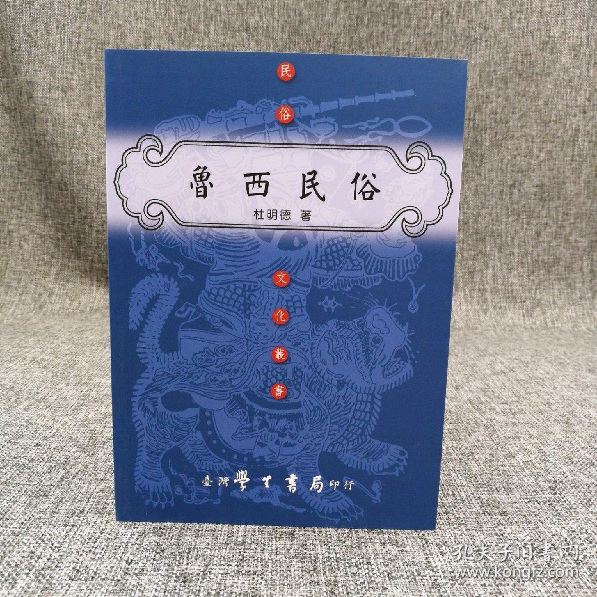 台湾学生书局  杜明德《魯西民俗》