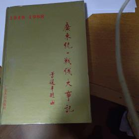 广东统一战线大记事1949-1988