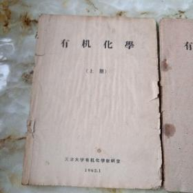 有机化学  上下册(1962年天津大学)