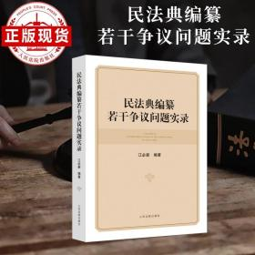 民法典编纂若干争议问题实录