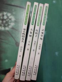 中国当代获奖儿童文学作家书系:红鞋子;大象树;灵魂草场;冰小鸭的春天(4本合售)