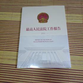 最高人民法院工作报告(2021)