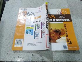 java企业级开发项目实践