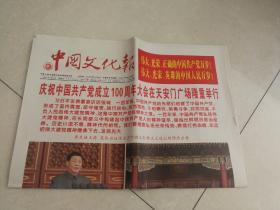 中国文化报【2021年7月2日】