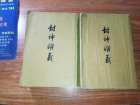 封神演义(上,下册)。