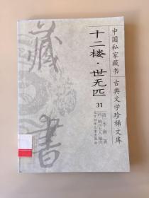 十二楼·世无匹——中国私家藏书  古典文学珍稀文库(瑕疵如图)