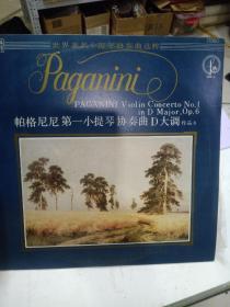 黑胶唱片   帕格尼尼第一小提琴协奏曲
