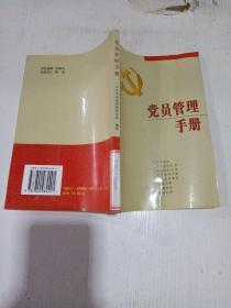 党员管理手册