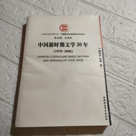中国新时期文学30年(1978-2008)
