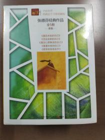张德芬经典作品 : 全5册 : 新版