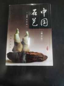 中国石艺(第2版)