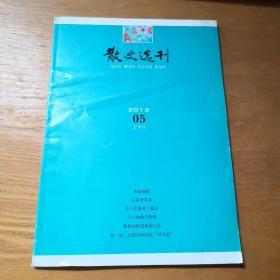 散文选刊2012    05
