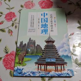 让孩子爱不释手的中国地理