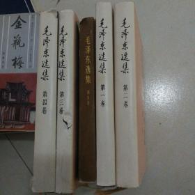毛泽东选集全五卷1-5册毛选全套老版本无删减原版旧版