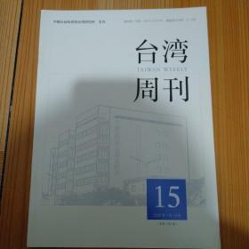 台湾周刊 2020年第15期 总第1372期