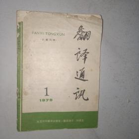 翻译通讯(创刊号)1979年