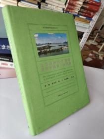 生态园林城市建设实践与探索 徐州篇