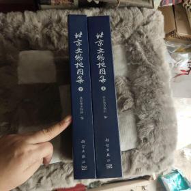 北京文物地图集 上下册 16开 精装书上有尘土,可以擦掉的
