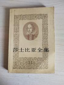 莎士比亚全集 11