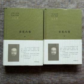 三松堂全集 第三版第五卷:贞元六书(全二册):《新理学》、《新事论》、《新世训》、《新原人》、《新原道》、《新知言》