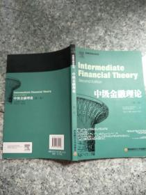 中级金融理论  第二版 原版内页全新