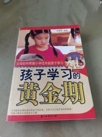 孩子学习的黄金期父母如何帮助小学低年级孩子学习