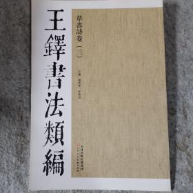 王铎书法类编·草书诗卷(3)