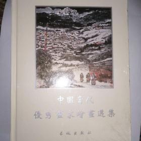 中国当代优秀画家绘画选集.五