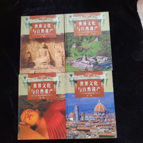 世界文化与自然遗产 彩图版  1欧洲、2美洲 非洲 大洋洲、3亚洲、4中国   (4册合售)精装    一版一印