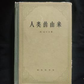 《人类的由来》精装 英 达尔文 著 潘光旦 胡寿文 译  商务印书馆 987页 私藏 书品如图.