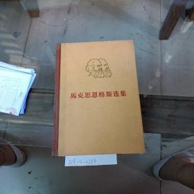 马克思恩格斯选集第4卷。