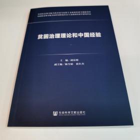 贫困治理理论和中国经验