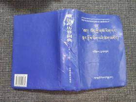 藏医药历算词典 : 藏文【有小瑕疵,书内有点霉味,介意慎拍!】