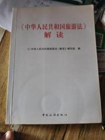 《中华人民共和国旅游法》解读